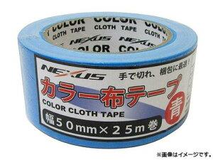 * ネクサス カラー布ガムテープ 50MMx25M 青