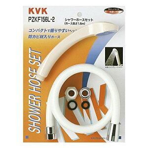 KVK PZKF156L-2 シャワーセット アタッチメント付