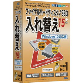 ファイナルハードディスク/SSD入れ替え15plus Windows10対応版(FI8-1)