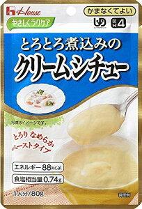 やさしくラクケア とろとろ煮込みのレトルト 個 クリームシチュー