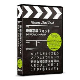 映画字幕フォント シネマフォントパック[WIN&MAC](FF06R1A)