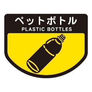 分別表示シール(小)ペットボトル C347-00SX-MB【843-1476】