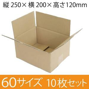 梱包用段ボール 60サイズ (250×200×120mm) 厚さ3mm【10枚セット】 クラフト色 無地 引越用ダンボール 収納 激安
