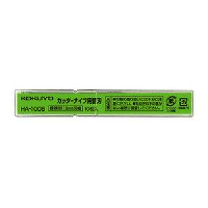 カッターナイフ替刃標準型用刃幅9mm10枚 (HA-100B)