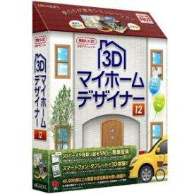 3Dマイホームデザイナー12[Windows]