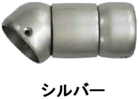 集成材手摺「六甲」(φ35)シリーズ用 フレックスジョイント シルバー HBFJ-35SV【901-4145】