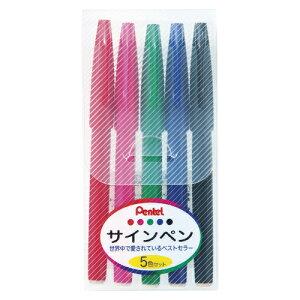 サインペン多色セット 5色(ケース入り)(S520-5)