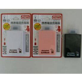 FOMA&Softbank3G 携帯充電器 1個(色は選べません)