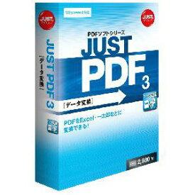 JUST PDF 3 [データ変換] 通常版[Windows](1429524)