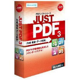 JUST PDF 3 [作成・編集・データ変換] 通常版[Windows](1429525)