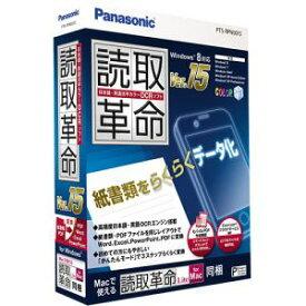 読取革命Ver.15 製品版[WIN](PTS-RPN0015)