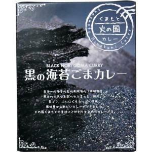 くまもと火の国カレー 黒の海苔ごまカレー 180g