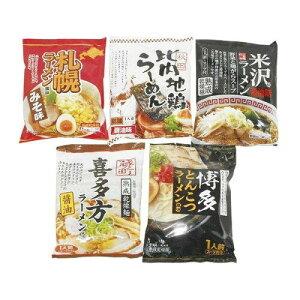 ご当地ラーメン味くらべ乾麺 5食AMG-1T