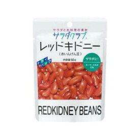 サラダクラブ レッドキドニー(赤いんげん豆)(50g)