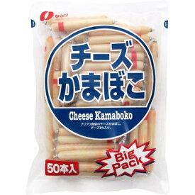 チーズかまぼこ ビッグパック 600g