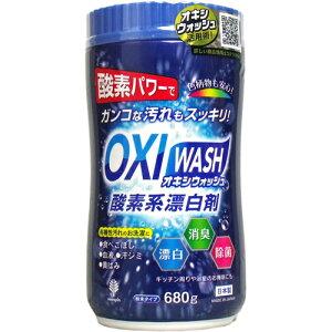 OXI WASH 酸素系漂白剤 680g ボトル入り 型番:K-7112