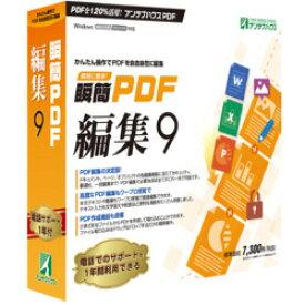 瞬簡 PDF 編集 9(PDE90)
