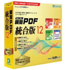 瞬簡 PDF 統合版 12(PDSC0)