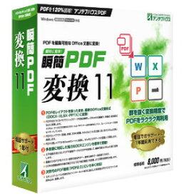 瞬簡 PDF 変換 11(SRTB0)
