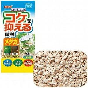 ベストサンド メダカ用0.6L 【機能性/底砂・砂利】
