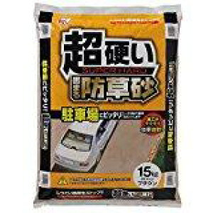 駐車場に最適 超硬い固まる防草砂15kg ブラウン  送料込み!