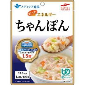 マルハニチロ メディケア食品 もっとエネルギー ちゃんぽん 120g【区分2:歯ぐきでつぶせる】