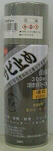 錆止めスプレー(グレー)(2071)