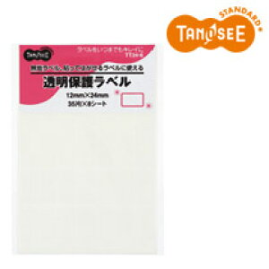 TANOSEE 強粘着透明保護ラベル 12×24mm TT24-6 35片×8シート(TT24-6)