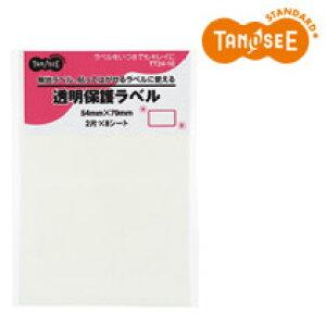 TANOSEE 強粘着透明保護ラベル 54×79mm TT24-10 2片×8シート(TT24-10)