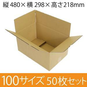 梱包用段ボール 100サイズ (480×298×218mm) 厚さ4mm【50枚セット】  クラフト色 引越用ダンボール 無地 収納 激安