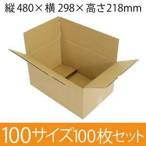 梱包用段ボール 100サイズ (480×298×218mm) 厚さ4mm【100枚セット】  クラフト色 引越用ダンボール 無地 収納 激安(入数100)
