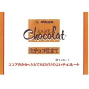 ショコラ生チョコ仕立て 165g (入数12) 送料込み!