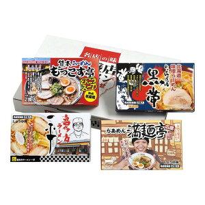 繁盛店ラーメンセット乾麺(8食) 送料込!