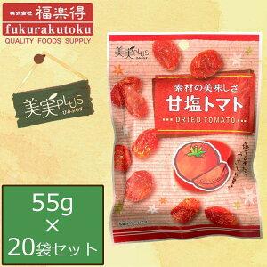 福楽得 美実PLUS 甘塩トマト 55g×20袋セット (1166836) 送料込!
