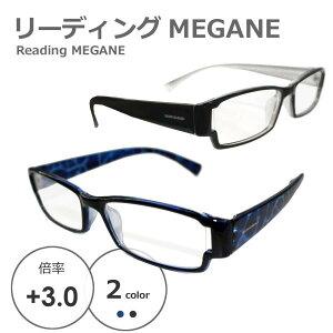 自然にフィットするシニアグラス リーディング MEGANE +3.0 2994-3630・マーブルブルー (1135789)