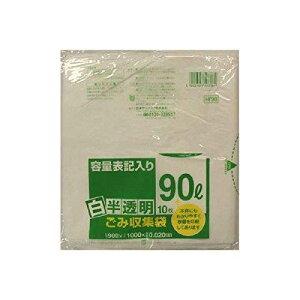 HT98HCLサニパック HT98容量表記入り白半透明ゴミ袋90L 10枚8266595