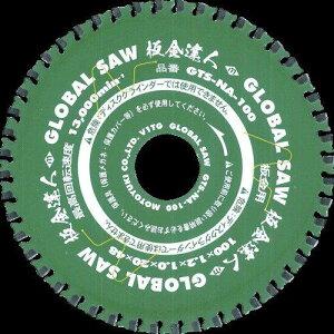 GTSNA100モトユキ 板金用チップソー板金達人8361917