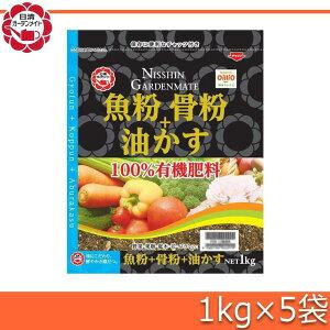 日清ガーデンメイト 魚粉+骨粉+油かす 1kg×5袋 (1090508) 送料込!