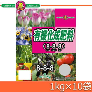 SUNBELLEX(サンベルックス) 家庭園芸用 有機化成肥料8-8-8 1kg×10袋 (1090534) 送料込!