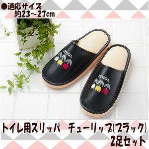 トイレ用スリッパ チューリップ(ブラック) 2足ット XM-744 送料込!