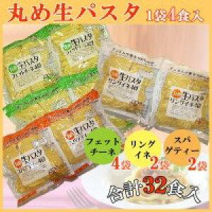 丸め生パスタ食べ比べセット フェットチーネ(4食用)×4袋 & リングイネ(4食用)×2袋 & スパゲティー(4食用)×2袋 (1070983) 送料込!