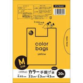 プラスプラス マチ付カラー手提げ袋Mサイズ イエロー 20枚入 PP-CTM-20Y