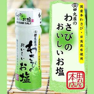 【メーカ直送】 田丸屋本店 わさびのおいしいお塩 (5653an)