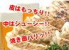 令人欣慰日本饺子 400! 80 份! 包含的运费!