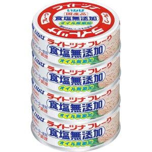 いなば ライトツナ 食塩無添加 オイル無添加(国産) 70g*4コ入