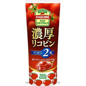 カゴメ 濃厚リコピン トマトケチャップ(300g)