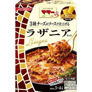 マ・マー 3種チーズのソースで仕上げるラザニアセット(205g)