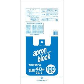 オルディ エプロンブロック 乳白 40号 幅400*高490*厚0.018mm 100枚入