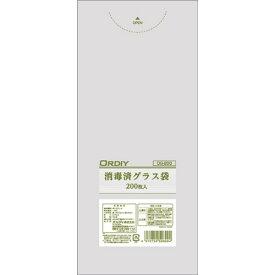 オルディ 消毒済グラス袋(200枚入)