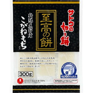 サトウの切り餅 至高の餅 新潟県魚沼産こがねもち(300g)